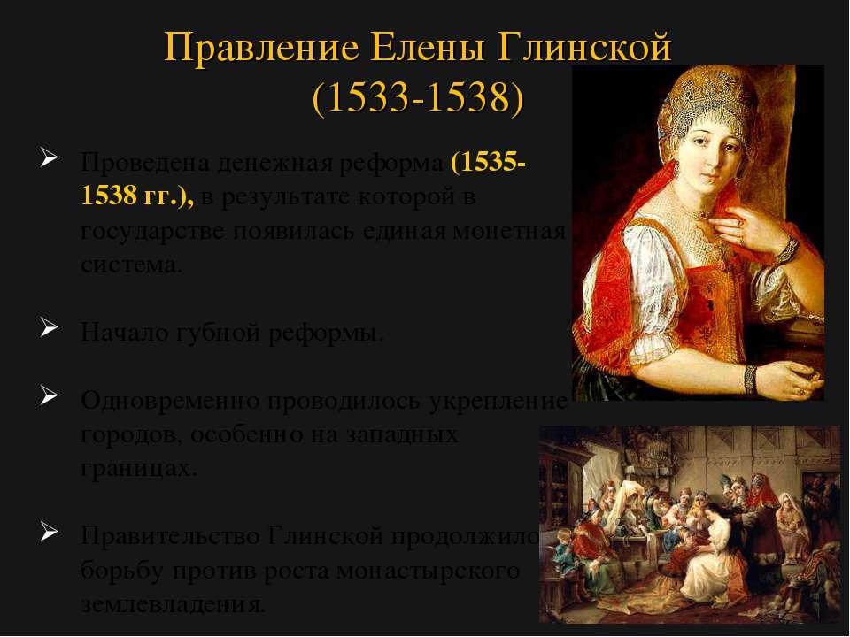 Проведена денежная реформа (1535-1538 гг.), в результате которой в государств...