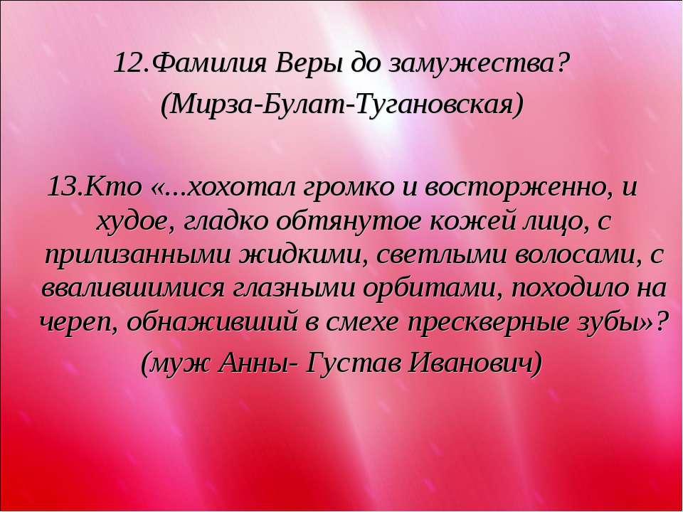12.Фамилия Веры до замужества? (Мирза-Булат-Тугановская) 13.Кто «...хохотал г...