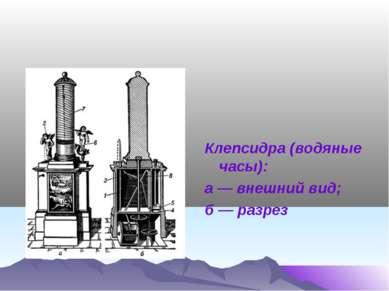 Клепсидра (водяные часы): а — внешний вид; б — разрез