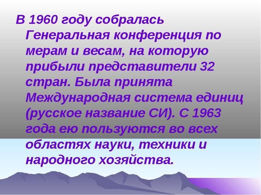 В 1960 году собралась Генеральная конференция по мерам и весам, на которую пр...