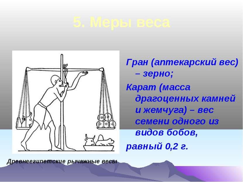 5. Меры веса Гран (аптекарский вес) – зерно; Карат (масса драгоценных камней ...