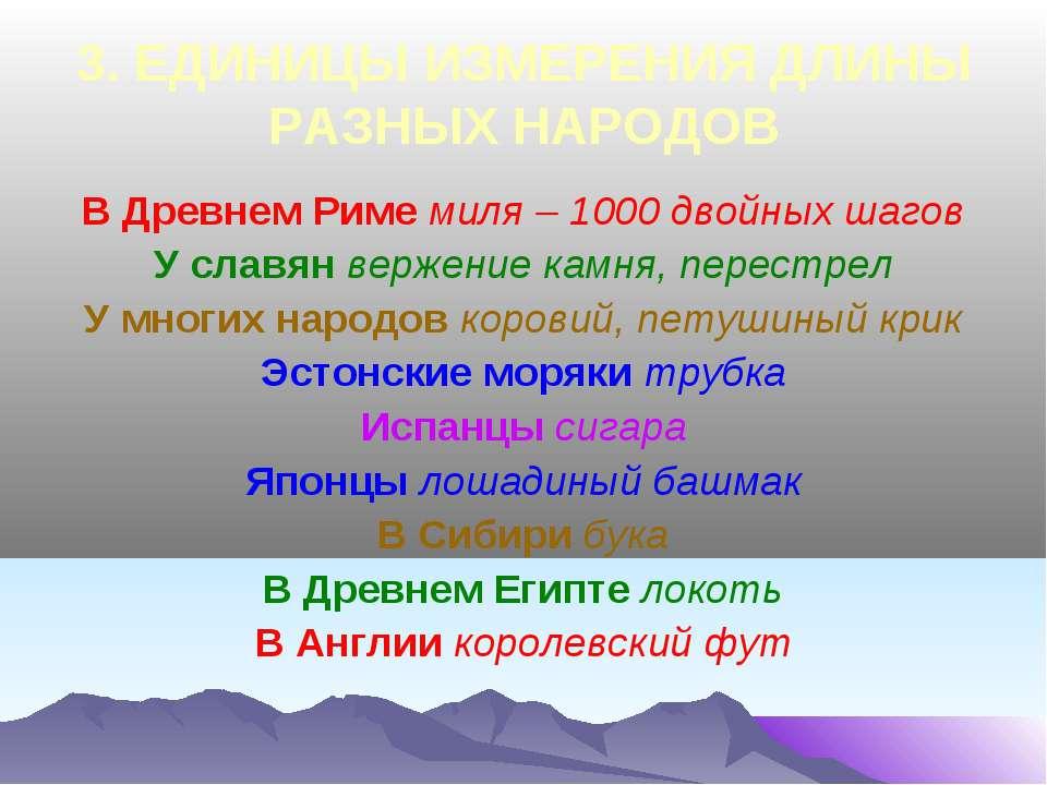 3. ЕДИНИЦЫ ИЗМЕРЕНИЯ ДЛИНЫ РАЗНЫХ НАРОДОВ В Древнем Риме миля – 1000 двойных ...