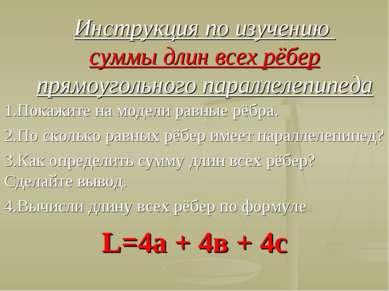 Инструкция по изучению суммы длин всех рёбер прямоугольного параллелепипеда 1...