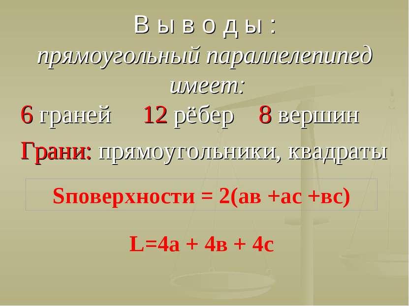 В ы в о д ы : прямоугольный параллелепипед имеет: 6 граней 12 рёбер 8 вершин ...