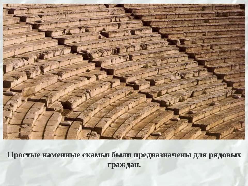 Простые каменные скамьи были предназначены для рядовых граждан.