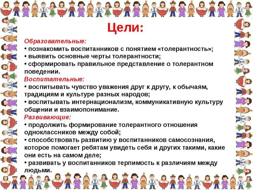 Цели: Образовательные: познакомить воспитанников с понятием «толерантность»; ...