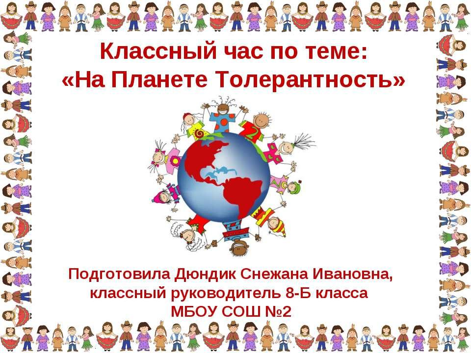 Подготовила Дюндик Снежана Ивановна, классный руководитель 8-Б класса МБОУ СО...