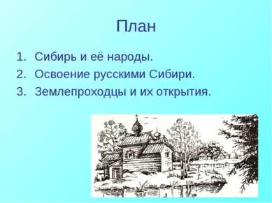 План Сибирь и её народы. Освоение русскими Сибири. Землепроходцы и их открытия.