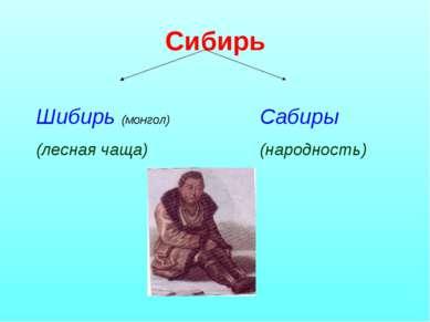 Сибирь Шибирь (монгол) (лесная чаща) Сабиры (народность)