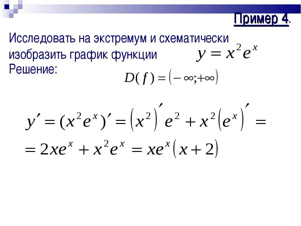 Пример 4. Исследовать на экстремум и схематически изобразить график функции Р...