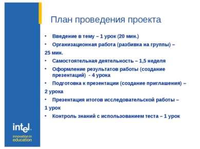 План проведения проекта Введение в тему – 1 урок (20 мин.) Организационная ра...