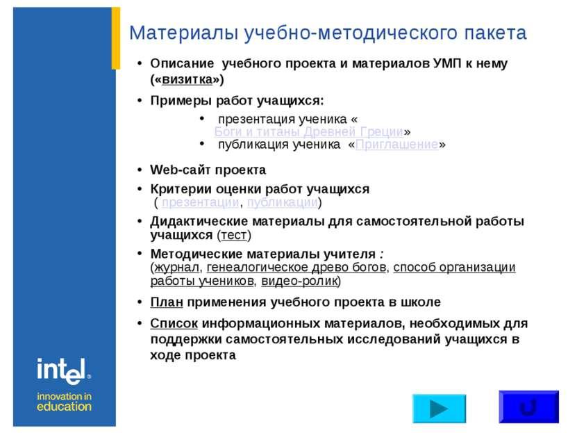 Материалы учебно-методического пакета Описание учебного проекта и материалов ...