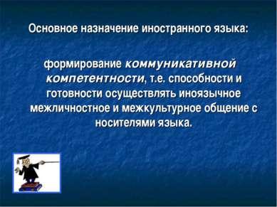 Основное назначение иностранного языка: формирование коммуникативной компетен...