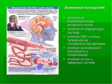 влияние на биоэлектрическую активность мозга; влияние на эндокринную систему;...