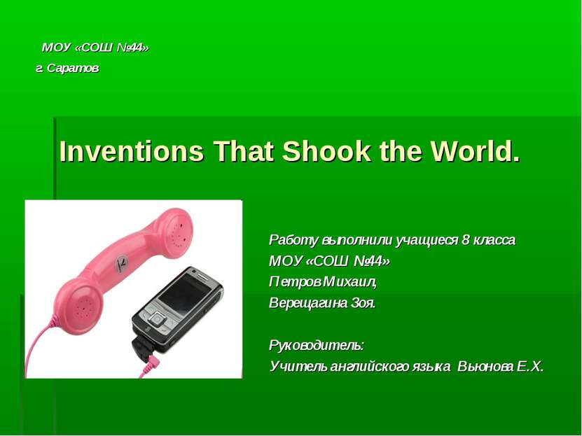 Inventions That Shook the World. МОУ «СОШ №44» г. Саратов Работу выполнили уч...