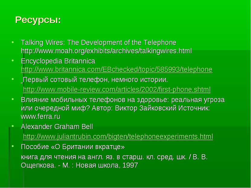Ресурсы: Talking Wires: The Development of the Telephone http://www.moah.org/...