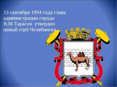 13 cентября 1994 года глава администрации города В.М.Тарасов утвердил новый ...