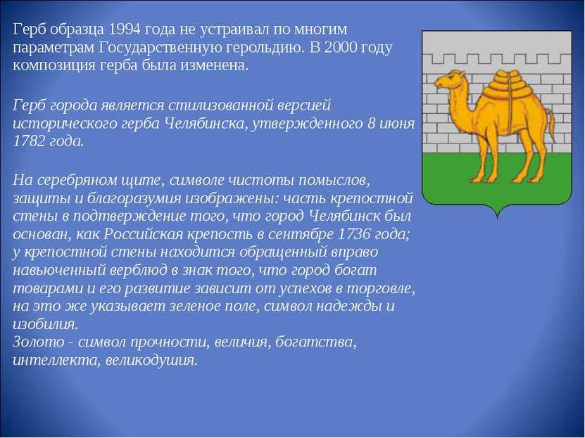 Герб образца 1994 года не устраивал по многим параметрам Государственную геро...