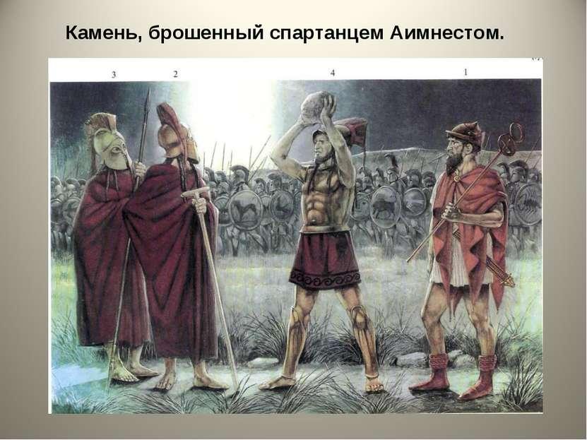 Камень, брошенный спартанцем Аимнестом.