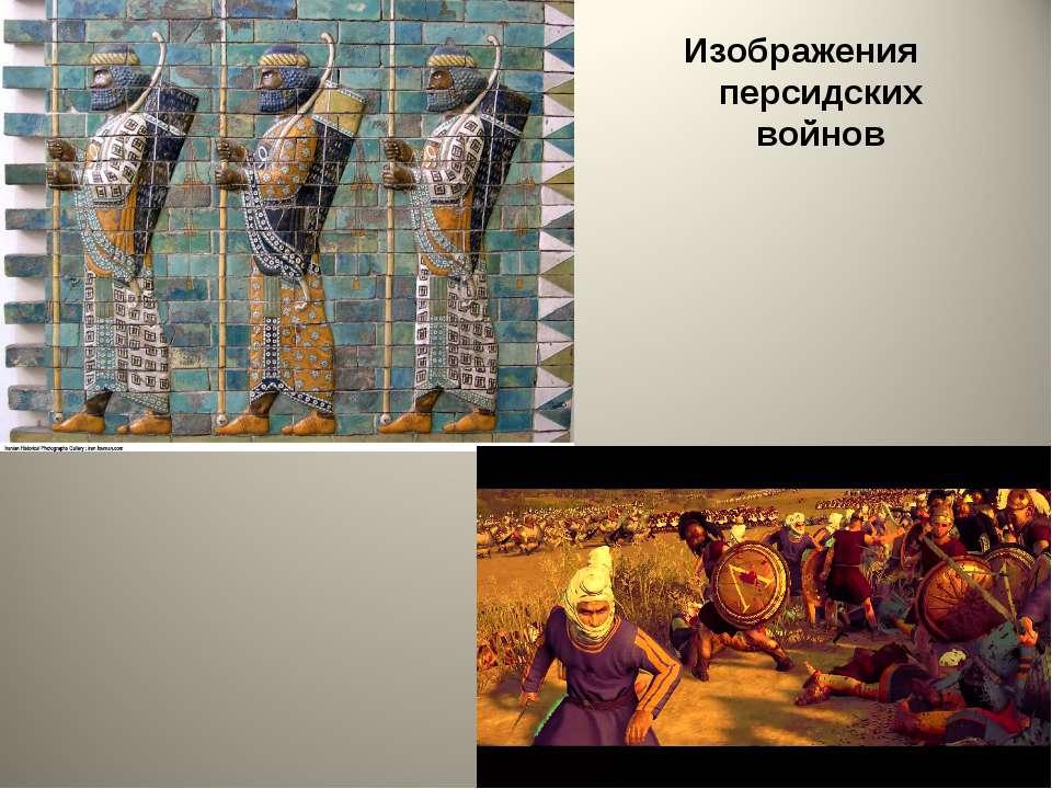 Изображения персидских войнов