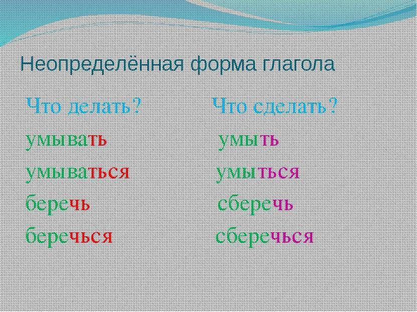 Неопределённая форма глагола Что делать? Что сделать? умывать умыть умываться...