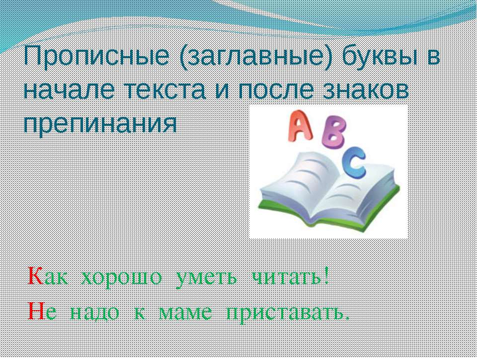 Прописные (заглавные) буквы в начале текста и после знаков препинания Как хор...