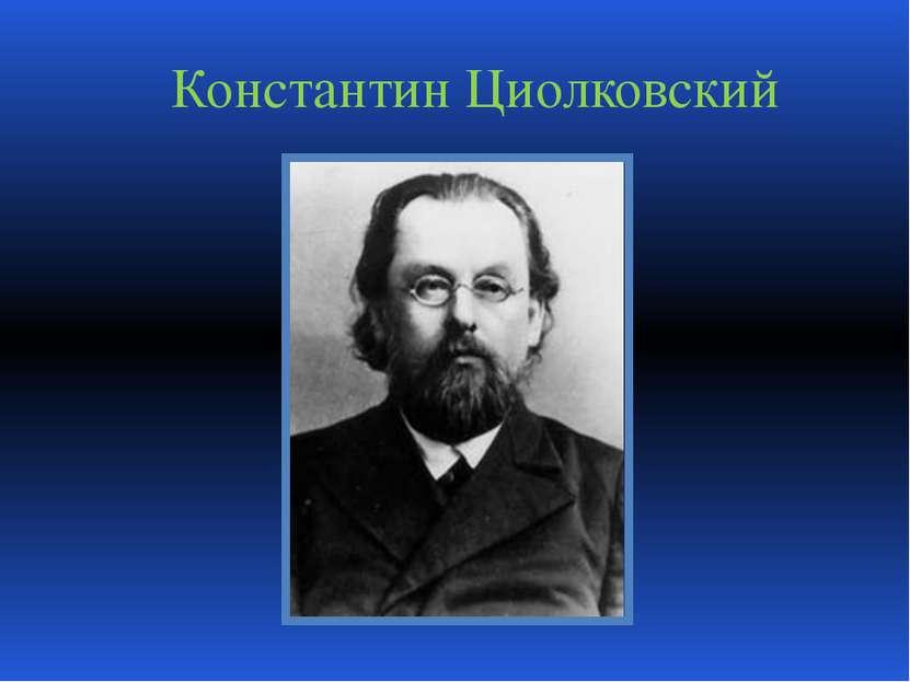 Константин Циолковский