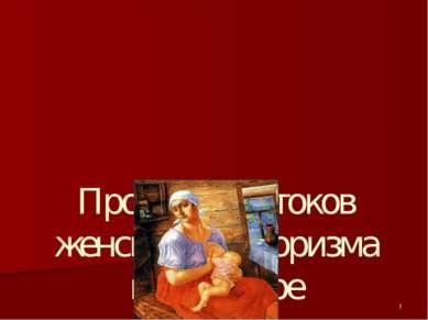 Проблема истоков женского терроризма на примере российских революционерок