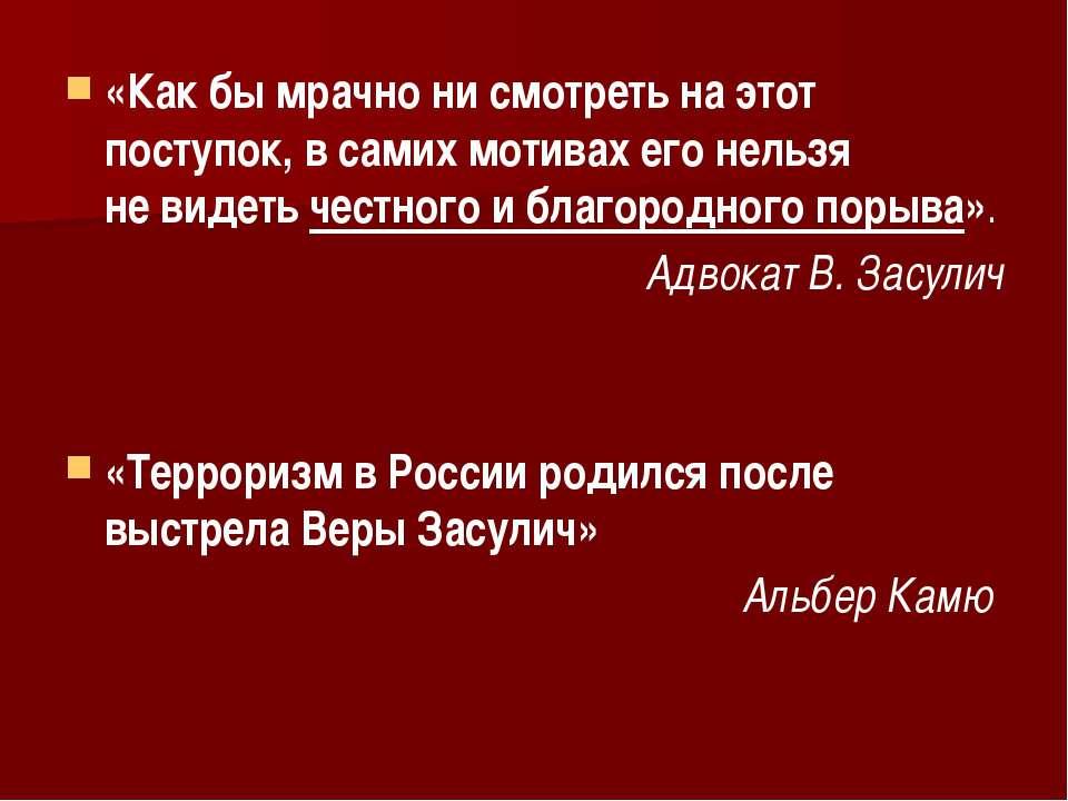 «Какбы мрачно нисмотреть наэтот поступок, всамих мотивах его нельзя неви...
