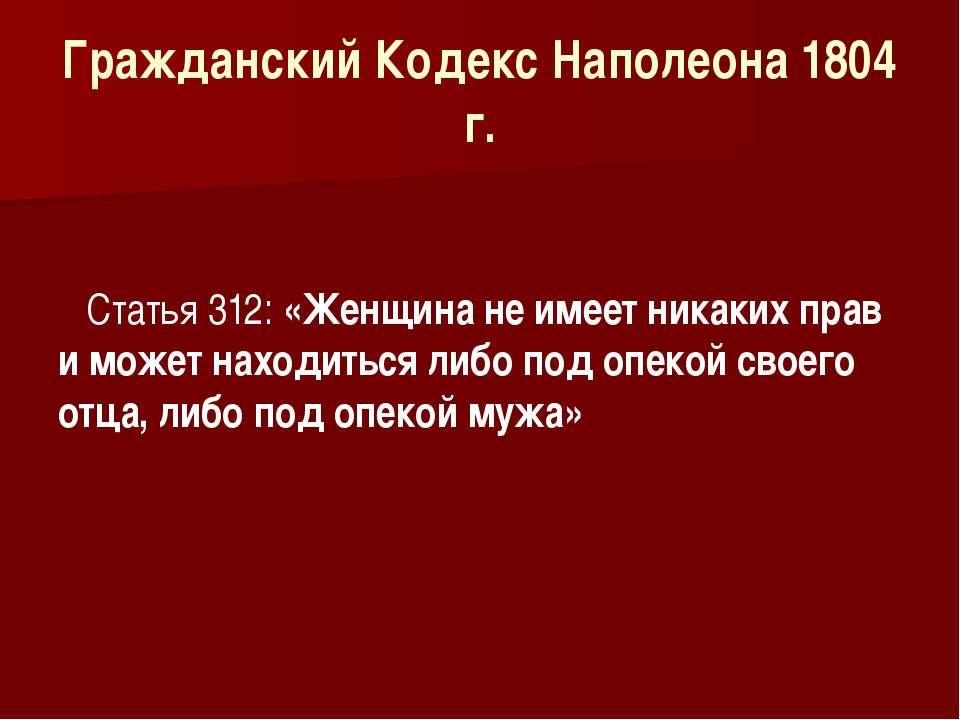 Гражданский Кодекс Наполеона 1804 г. Статья 312: «Женщина не имеет никаких пр...