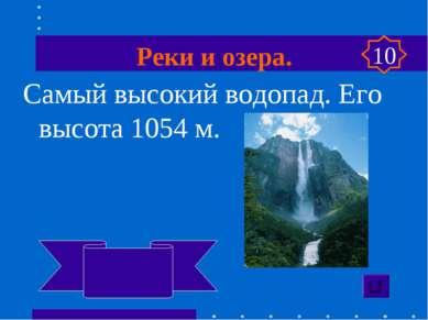 Реки и озера. Самый высокий водопад. Его высота 1054 м. Анхель 10
