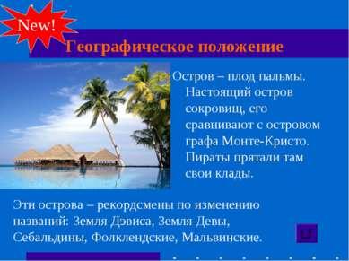 Географическое положение Остров – плод пальмы. Настоящий остров сокровищ, его...