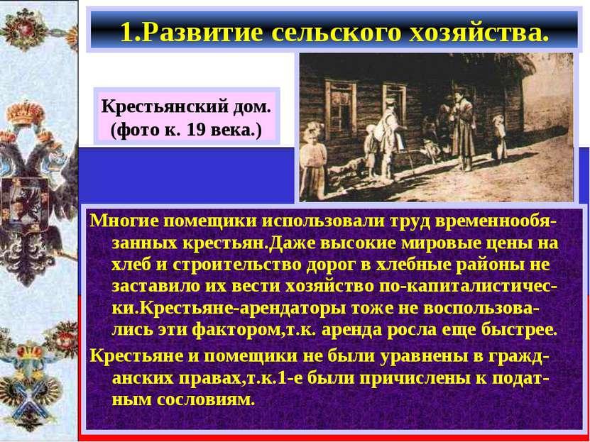 Многие помещики использовали труд временнообя-занных крестьян.Даже высокие ми...