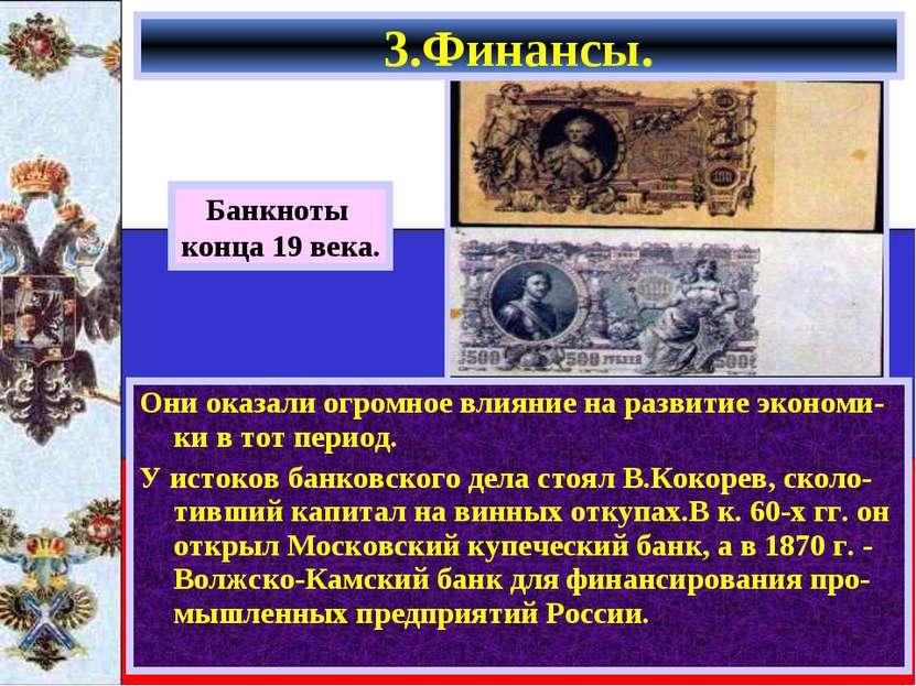 Они оказали огромное влияние на развитие экономи-ки в тот период. У истоков б...