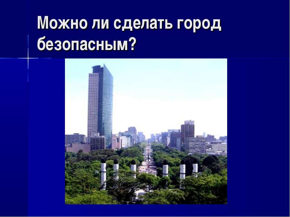 Можно ли сделать город безопасным?