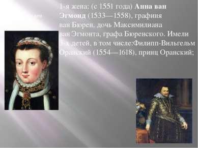 Семья и дети 1-я жена: (с1551года)Анна ван Эгмонд(1533—1558), графиня ван...