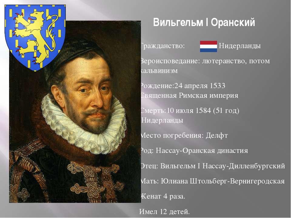Вильгельм I Оранский Гражданство: Нидерланды Вероисповедание: лютеранство, п...