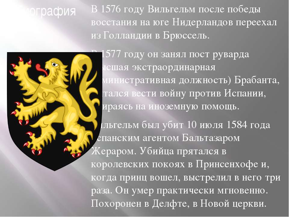 Биография В1576годуВильгельм после победы восстания на юге Нидерландов пер...