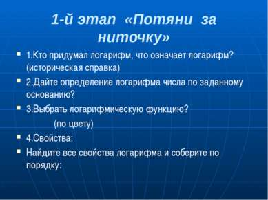 1-й этап «Потяни за ниточку» 1.Кто придумал логарифм, что означает логарифм? ...