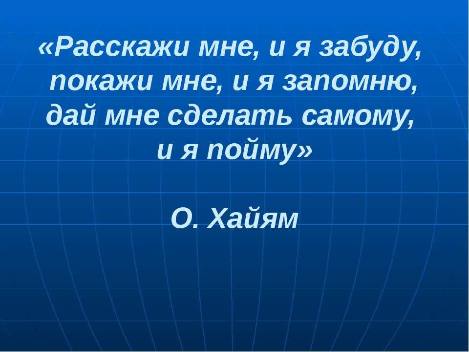 «Расскажи мне, и я забуду, покажи мне, и я запомню, дай мне сделать самому, и...