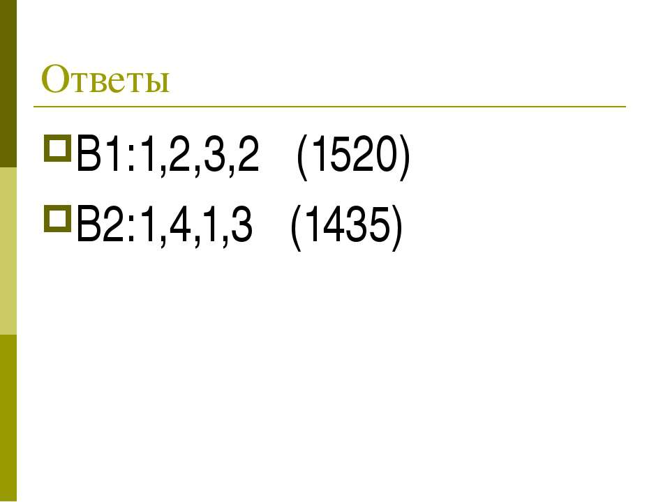 Ответы В1:1,2,3,2 (1520) В2:1,4,1,3 (1435)