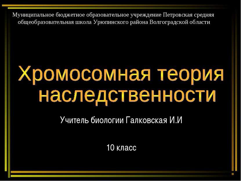 Учитель биологии Галковская И.И 10 класс Муниципальное бюджетное образователь...