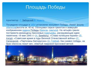 Архитектор : Г. Заборский,В. Король Посредине площади в1954установлен монум...
