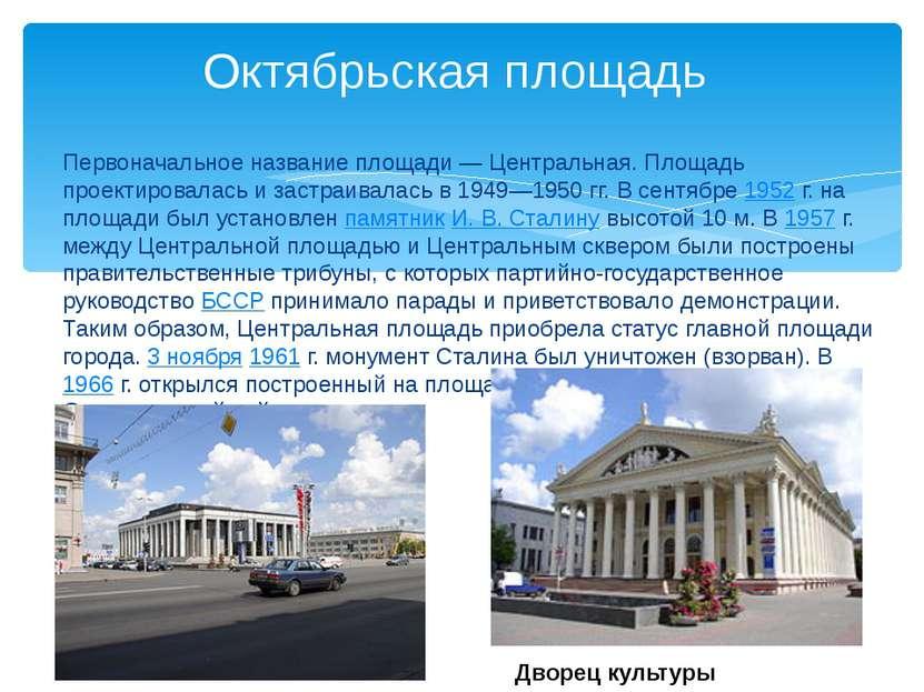 Первоначальное название площади— Центральная. Площадь проектировалась и заст...