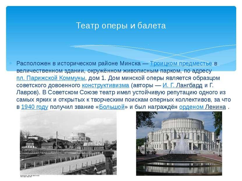 Расположен в историческом районе Минска—Троицком предместьев величественно...
