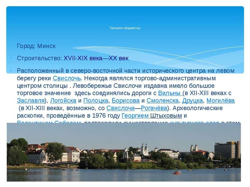 Город: Минск Строительство: XVII-XIX века—XX век Расположенный в северо-восто...