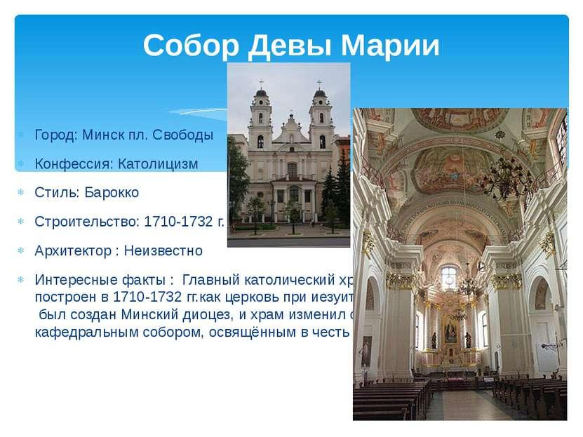 Город: Минск пл. Свободы Конфессия: Католицизм Стиль: Барокко Строительство: ...