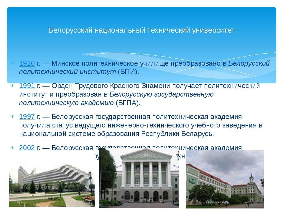 1920г.— Минское политехническое училище преобразовано вБелорусский политех...