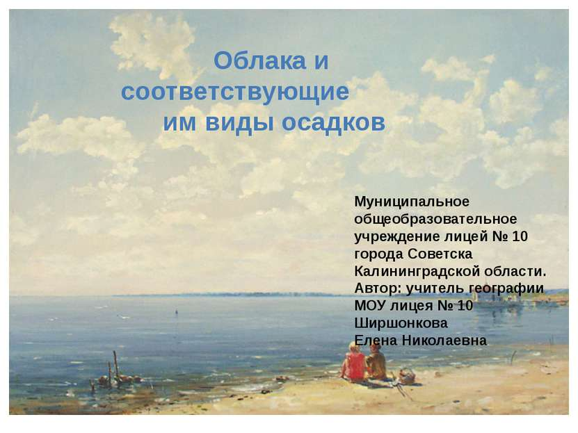 Облака и соответствующие им виды осадков Муниципальное общеобразовательное уч...