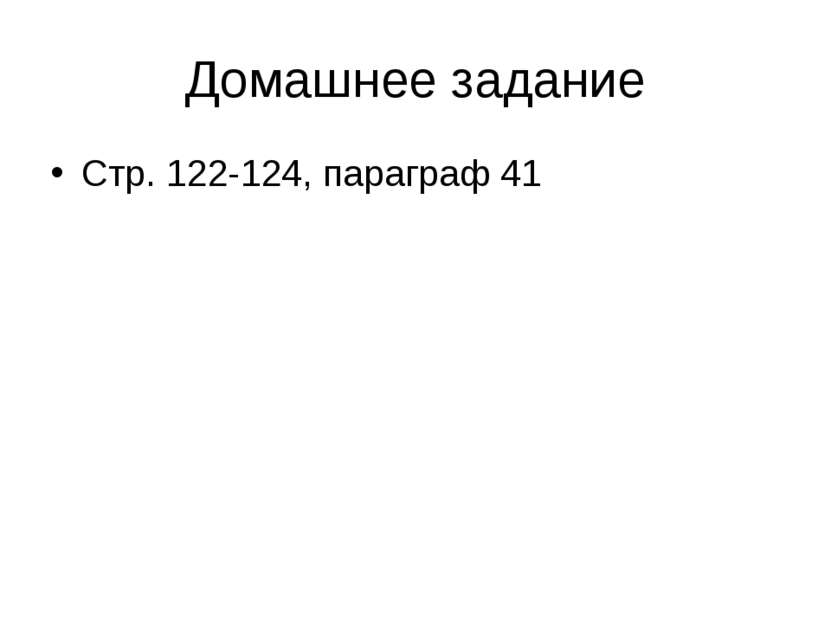Домашнее задание Стр. 122-124, параграф 41